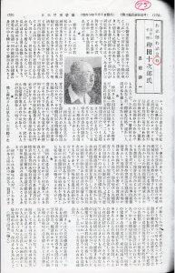 85.「わが師わが友 (3)」(No.61-No.100)(「日本医事新報」)